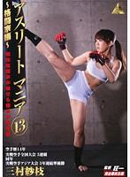 「アスリートマニア13 〜格闘家編〜」のパッケージ画像