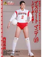 アスリートマニア15 〜バレーボール編〜 ダウンロード