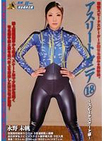 「アスリートマニア18 ~スピードスケート編~」のパッケージ画像