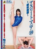 「アスリートマニア20 新体操編 鳴月らん」のパッケージ画像