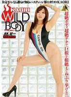 WILD BODY KAORI ダウンロード