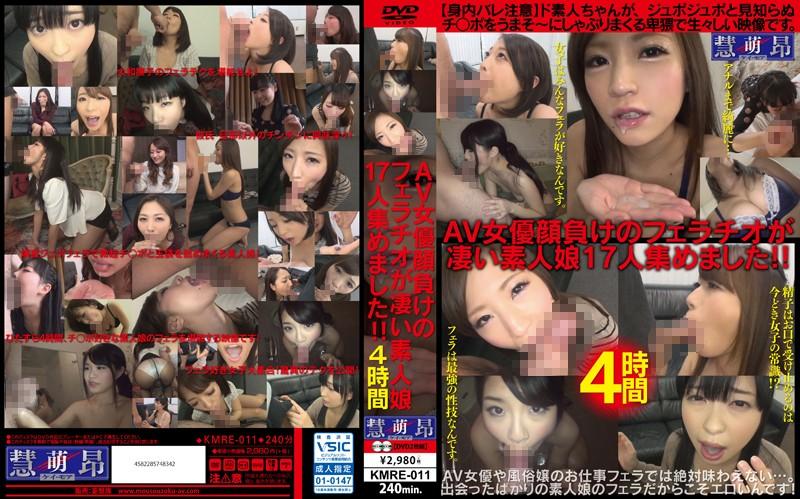 彼女のフェラ無料動画像。AV女優顔負けのフェラチオが凄い素人娘17人集めました!