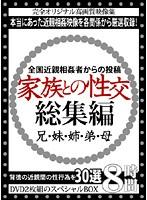 (knfx001)[KNFX-001] 全国近親相姦者からの投稿 家族との性交 総集編 ダウンロード