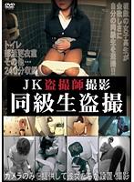 (knqx00002)[KNQX-002] JK盗撮師撮影 同級生盗撮 ダウンロード