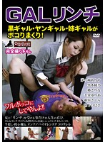 (kocm00003)[KOCM-003] GALリンチ 黒ギャル・ヤンギャル・姉ギャルがボコりまくり! ダウンロード