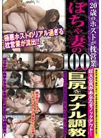 「20歳のホストが枕営業 ぽちゃ妻の100センチ巨尻をアナル調教」のパッケージ画像