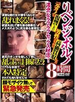 リベンジポルノ8時間 元カノに復讐したい男性たちから高価買取した濃密なラブラブセックス映像