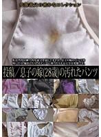 (koms00003)[KOMS-003] 投稿/息子の嫁(28歳)の汚れたパンツ ダウンロード