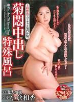 (konn00008)[KONN-008] 菊悶中出し特殊風呂 小倉和香 ダウンロード
