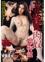 女体淫乱肉奴博物館 変態淫女 1人目 小口田桂子