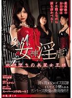 「S&M 女神淫虐 Theatre-03 奴隷堕ちの美麗女王様 碧しの」のパッケージ画像