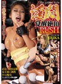 THE GOLDEN BABE 淫悶覚醒絶頂RUSH ERIKA