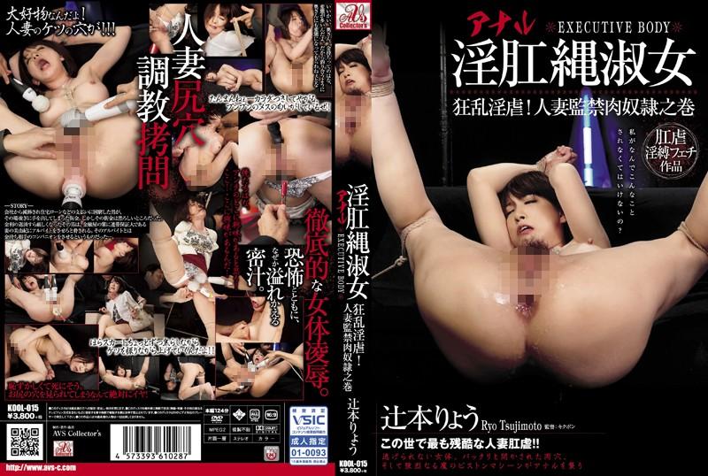 人妻、辻本りょう出演の監禁無料熟女動画像。淫肛縄淑女 狂乱淫虐!
