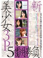 新・美少女3P 5番勝負 ダウンロード