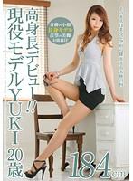 高身長デビュー!!184cm現役モデルYUKI 20歳 ダウンロード