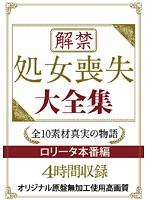 解禁 処女喪失 大全集 ロ○ータ本番編 ダウンロード