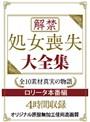 解禁 処女喪失 大全集 ロ○ータ本番編