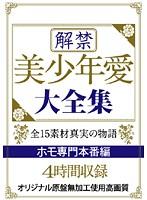 解禁 美少年愛 大全集 ホモ専門本番編 ダウンロード