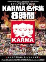 KARMA名作集 8時間 ダウンロード