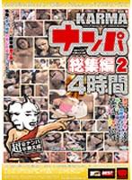 KARMAナンパ総集編 2 ダウンロード