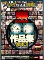 KARMA 盗撮作品集 Vol.1