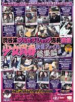 (krbv073)[KRBV-073] 渋谷某ブルセラショップ店長盗撮 少女買春映像ファイル総集編 ダウンロード