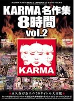 (krbv079)[KRBV-079] KARMA名作集 8時間 vol.2 ダウンロード