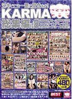 ヌキどころ一気に見せます! KARMA総集編 vol.8 ダウンロード