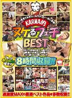 KARMA的 ヌケるフェチBEST ダウンロード
