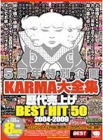 (krbv00096)[KRBV-096] 5周年特別企画 KARMA大全集 歴代売上げ BEST HIT 50  2004-2009 ダウンロード