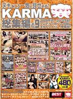 ヌキどころ一気に見せます! KARMA総集編 vol.9 ダウンロード