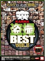 KARMA 盗撮BEST vol.3 ダウンロード