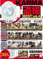 KARMA 盗撮BEST vol.4 ダウンロード