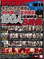 (krbv00115)[KRBV-115] KARMA キセル不正乗車の咎で制裁された女子校生100人の記録映像8時間 ダウンロード
