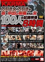 KARMA 万引き女 万引きの咎で中出し制裁された女100人の記録映像 8時間 ダウンロード