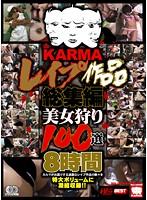 KARMA レイプ作品総集編 美女狩り100選