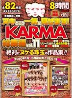 ヌキどころ一気に見せます! KARMA総集編 vol.11 ダウンロード