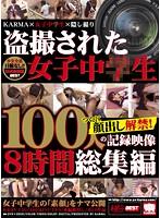 (krbv00130)[KRBV-130] 盗撮された女子中○生 ついに顔出し解禁!100人の記録映像 8時間総集編 ダウンロード