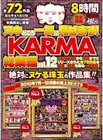 ヌキどころ一気に見せます! KARMA総集編 vol.12 ダウンロード