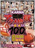KARMA悶絶アクメ地獄 イキ狂う女たち100人 8時間総集編 ダウンロード
