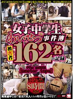 (krbv00144)[KRBV-144] 女子中○生わいせつ事件簿 被害者162名の記録 file no0001【master tape】 ダウンロード