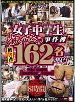 女子中○生わいせつ事件簿 被害者162名の記録 file no0001【master tape】 ダウンロード