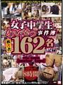 女子中○生わいせつ事件簿 被害者162名の記録 file no0001【master tape】