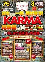 ヌキどころ一気に見せます! KARMA総集編 vol.14 ダウンロード