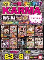 ヌキどころ一気に見せます! KARMA総集編 vol.16 ダウンロード