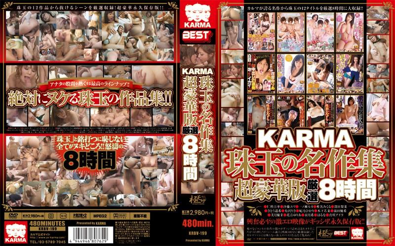KARMA珠玉の名作集 超豪華版厳選8時間