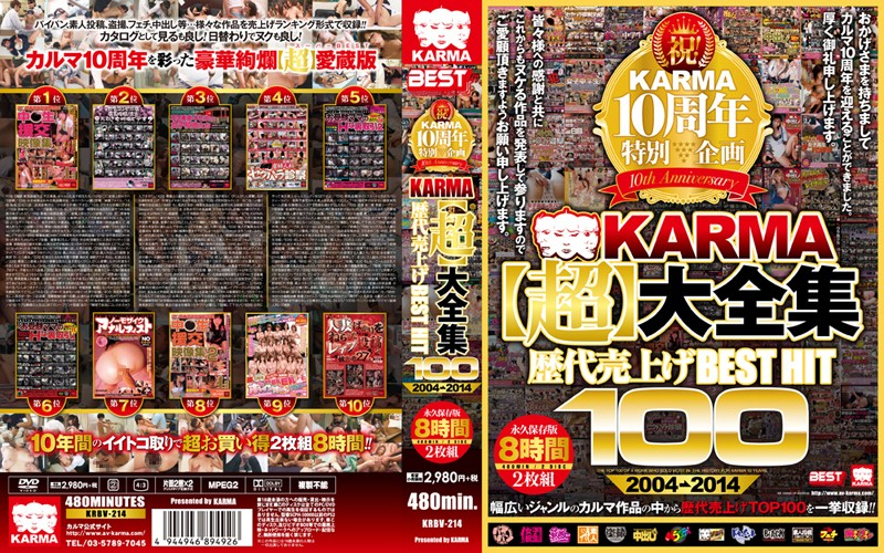 (krbv00214)[KRBV-214] 祝!KARMA10周年特別企画 KARMA 【超】 大全集 歴代売上げ BEST HIT 100 2004-2014 ダウンロード