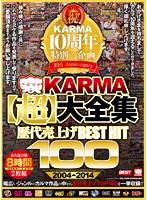 祝!KARMA10周年特別企画 KARMA 【超】 大全集 歴代売上げ BEST HIT 100 2004-2014 ダウンロード