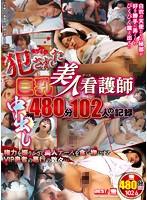 「犯された巨乳美人看護師 中出し480分102人の記録」のパッケージ画像