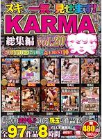 ヌキどころ一気に見せます! KARMA総集編 vol.20